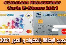 renouvellement carte e dinar tunisie